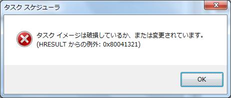 タスク イメージは破損しているか、または変更されています。 (HRESULT からの例外: 0x80041321)